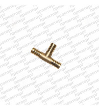 Тройник-ёлочка латунный  10 мм
